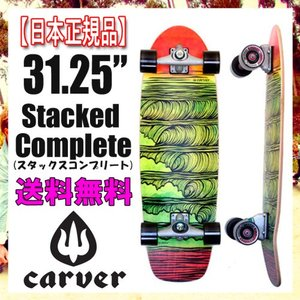 CARVER SK8BOARD(カーバー スケートボード)最新モデル Stacked Complete(スタックス) 日本正規品|stradiy