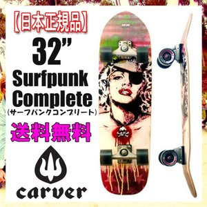 CARVER SK8BOARD(カーバー スケートボード)最新モデル Surfpunk Complete(サーフパンク) 日本正規品|stradiy
