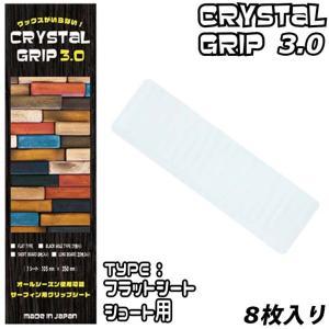 クリスタル・グリップがNEXTとなって生まれ変わりました!  従来のクリスタル・グリップに比べ、若干...