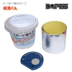 DOPES ドープス リペアテープ アルミテープ 応急修理 リペア アルミ サーフボード 応急くん カッター付き サーフィン 日本正規品|stradiy