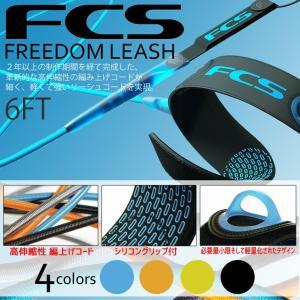 予約注文 2018年6月〜7月以降入荷予定/次回入荷待ち 2018年新作モデル FCS FREEDOM LEASH フリーダムリーシュ 6ft 高伸縮性編上げコード リッシュコード