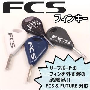 FCS FIN KEY フィンキー FCS2 Futures/フューチャー可 ネジ いもねじ スクリュー ボルト フィン ねじ回し 単品|stradiy