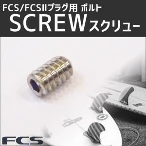 FCS/FCS2 FIN ねじ単品 Stainless Steel SCREW FCSフィン フィンキー スクリュー プラグ用ネジ ボルト ネジ いもねじ|stradiy