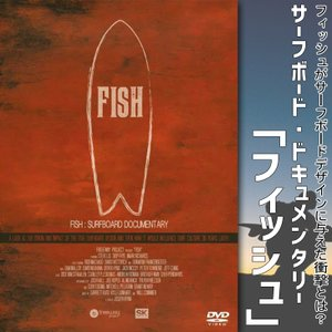 新品サーフィンDVD FISH SURFBOARD DOCUMENTARY (フィッシュ サーフボードドキュメンタリー) 日本語字幕付き|stradiy