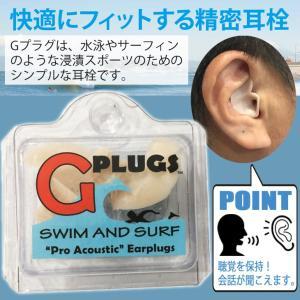 耳栓G-PLUGS(みみせんジープロプラグス) 快適にフィットする精密耳栓 ワンサイズ耳栓 音・会話が聞こえる 水泳 サーフィン スイミング|stradiy