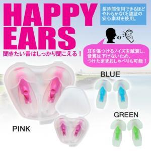 HAPPY EARS ハッピーイヤー クオリネ イヤープラグ 耳栓