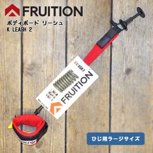 FRUITION フリューション リーシュコード ボディーボード リーシュ 肘 ひじ エルボー パワーコード リッシュ 日本正規品|stradiy