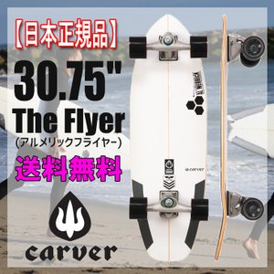 CARVER SK8BOARD(カーバー スケートボード)最新モデル The Flyer(アルメリックフライヤー) 30.75