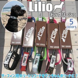 日本正規品 Lilio(リリオ) ドッグリーシュ 犬用リード...
