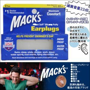 MACK'S Pillow Soft マックス ピロー ソフト Silicone Earplugs ソフト シリコン イヤープラグ 耳栓 防水|stradiy