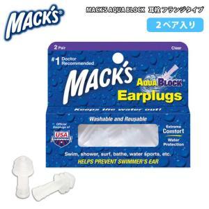 MACK'S マックス 耳栓 イヤープラグ アクアブロック フランジタイプ クリア マリンスポーツ 水泳 サーフィン AQUA BLOCK 2ペア 日本正規品|stradiy