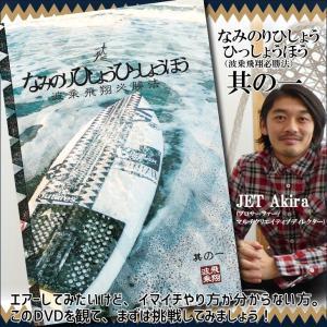 なみのりひしょうひっしょうほう 波乗飛翔必勝法 其の一 中浦章エアー講座DVD How To Air by JET Akira|stradiy
