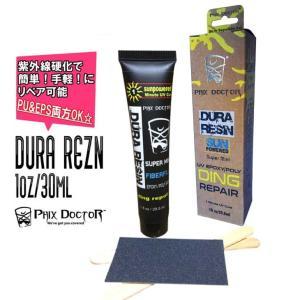 Phix Doctor DURA REZN フィックス ドクター デュラ レジン サーフボードリペア剤 PU&EPS両方OK 紫外線硬化 樹脂 ソーラーレジン 1oz 30ml|stradiy