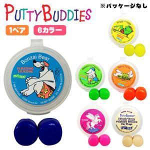 Putty Buddies パティーバディーズ パティバディーズ 耳栓 耳せん 1ペア 水泳 サーフィン ソフト シリコンイヤープラグ ケース付き パッケージなし 日本正規品|stradiy