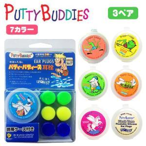 Putty Buddies パティバディーズ 水泳用耳栓 3ペア ソフト シリコン イヤープラグ  携帯ケース付き 耳栓 3組入り|stradiy