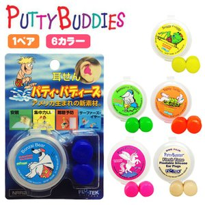 Putty Buddies パティバディーズ 水泳用耳栓 1ペア ソフト シリコン イヤープラグ|stradiy