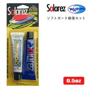 ソフトボード 修理 リペア キット WAHOO ワフー SOLAREZ ソーラーレズ 0.5oz 日本正規品|stradiy