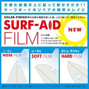 SURF-AID FILM サーフエイド フィルム サーフボードリペア用光硬化樹脂フィルム ショートボード用 フィルムセット|stradiy