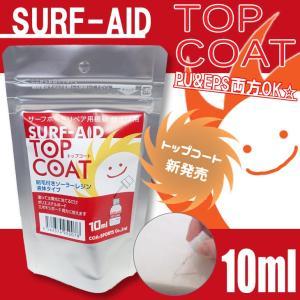 SURF-AID TOP COAT サーフエイド トップコート 刷毛付きソーラーレジン サーフボードリペア用樹脂 仕上げ用 PU&EPS両方OK 液体タイプ|stradiy