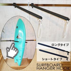 サーフボードスタンド サーフボードラック サーフボードハンガー サーフボードフック SURFBOAR...