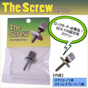 The Screw スクリュー FIN ボルト ロングボード スクリュー いもねじ ネジ シングルボックス シングルBOX フィン 固定用|stradiy