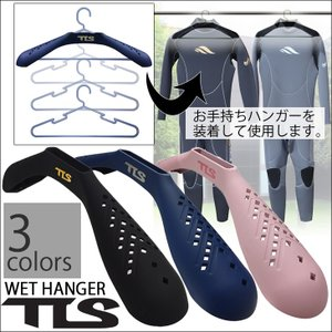 TLS TOOLS トゥールス ウェットハンガー WET HANGER 型崩れ防止 すべてのウエットスーツに適用 日本正規品 stradiy