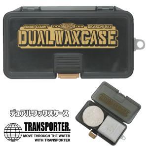 TRANSPORTER トランスポーター ワックス ケース 小物入れ 保管 整理 デュアルワックスケース サーフィン 日本正規品|stradiy