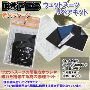 DOPES ウエットスーツリペアキット ウェット修理キット ウェットボンド ウエットボンド ウェット補修 ウェットリペア 修理セット|stradiy