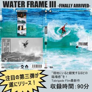 WATER FRAME 3 FINALLY ARRIVED ウォーターフレーム3 サーフDVD SURFDVD|stradiy