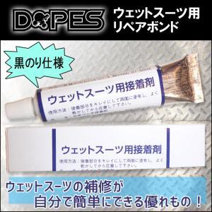 DOPES ウェットスーツ用接着剤 ウェットボンド ウエットボンド ウェットリペア ウェット補修 ウエット修理 ボンド単品|stradiy