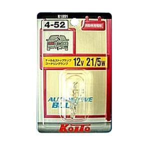 KOITO(小糸) テール&ストップランプ球 T20 12V 21/5W K1891 STRAIGH...