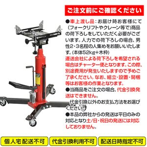 ミッションジャッキ 500kg STRAIGHT/15-938 (STRAIGHT/ストレート)|straight-toolcompany