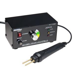 プラスチックリペアキット AC100V STRAIGHT/17-620 (STRAIGHT/ストレート)