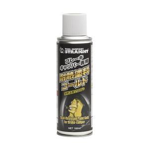 耐熱塗料 ゴールド(ツヤあり) 160ml ブレーキキャリパー専用 STRAIGHT/36-091 ...