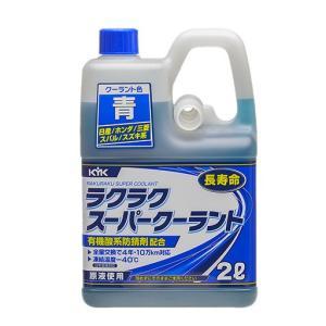 古河薬品工業(KYK) ラクラク スーパークーラントは、耐熱・耐久性に優れた有機酸系防錆剤(ノンアミ...