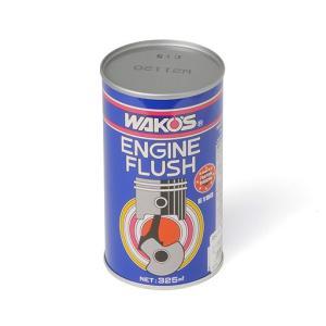 *ワコーズ(WAKO'S) エンジンフラッシュ EF(エンジンオイル洗浄剤速効性) 325ml E190 STRAIGHT/36-5190 (WAKO'S/ワコーズ)|straight-toolcompany