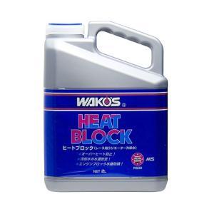 *ワコーズ(WAKO'S) ヒートブロック RHB(レース用ラジエーター冷却水) 2L R500 STRAIGHT/36-5500 (WAKO'S/ワコーズ)|straight-toolcompany