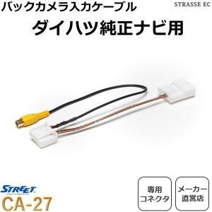 ダイハツ DOPナビ用 バックカメラ RCA端子変換コネクターケーブル ストリート CA-27