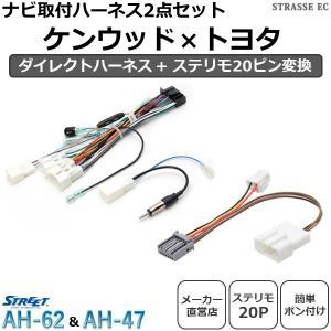 ケンウッド トヨタ 20ピン ナビ接続セット ステリモケーブル付き 2点セット