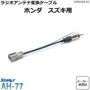 本製品は、ホンダ・スズキ純正ラジオアンテナコネクターを、 JASO規格ラジオアンテナプラグに変換する...