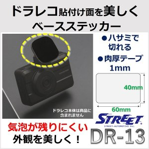 ドラレコ 取付け用 ステッカー 粘着面 きれい 気泡残り 対策  60×40 ストリート DR-13