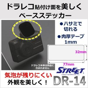ドラレコ 取付け用 ステッカー 粘着面 きれい 気泡残り 対策  77×32 ストリート DR-14