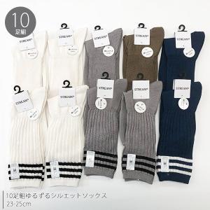 【送料無料】靴下 レディース ルーズソックス 10足組 ショート 23-25cm|stream-twin