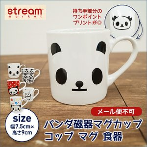パンダプリントのマグカップ☆お気に入りのパンダと楽しいティータイムに♪ 持ち手部分のワンポイントプリ...
