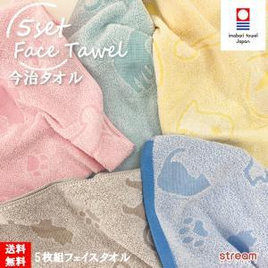 送料無料 フェイスタオル まとめ買い オシャレ 今治タオル 5枚組 日本製 かわいい ネコ イヌ パン 綿100 コットン stream-twin