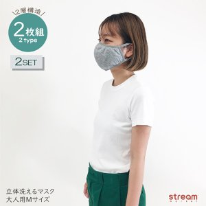 【ゆうパケット送料無料】マスク 洗える 2枚組 2セット 立体マスク 2層構造 男女兼用 洗濯可能 ストレッチ 綿100% ダスト 飛沫 Mサイズ|stream-twin