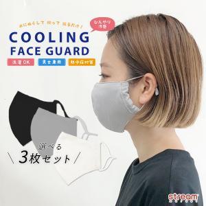 【ゆうパケット送料無料】マスク 洗える クールマスク 冷感 ひんやり 3枚セット 夏用 熱中症対策 涼しい 洗濯OK 持ち運び 男女兼用 レディース メンズ 無地|stream-twin