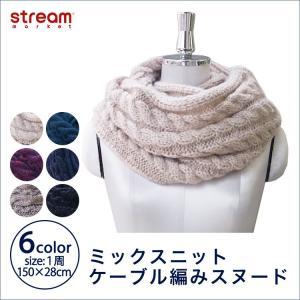 ミックスニットケーブル編みスヌード 6色 ファッション雑貨 ...