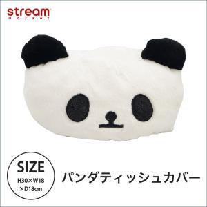 可愛らしいパンダの顔のティッシュケースです。 車載用や室内用など色々な場所にお使いいただけます。 パ...