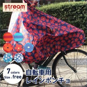 自転車用レインポンチョ レインウェア カッパ 雨具 防水 レ...
